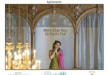 NEW RELEASE: DJ NAV ENTERTAINMENTS – MERE GHAR AAVI NANHI PARI