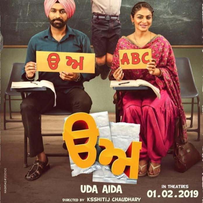 NEW RELEASE: MERE FIKAR FROM THE UPCOMING MOVIE 'UDA AIDA'