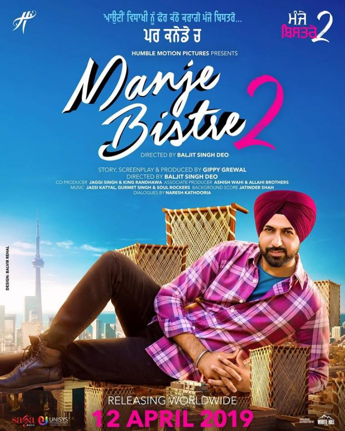 NEW RELEASE: BOLIYAN FROM THE UPCOMING MOVIE 'MANJE BISTRE 2'