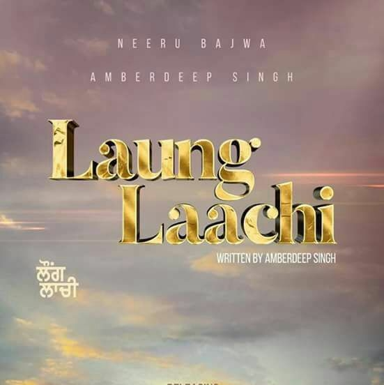 NEW RELEASE: LAUNG LAACHI FROM THE UPCOMNG PUNJABI MOVIE LAUNG LAACHI