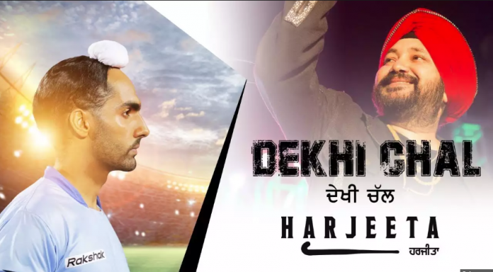 NEW RELEASE: DEKHI CHAL FROM THE UPCOMING MOVIE HARJEETA