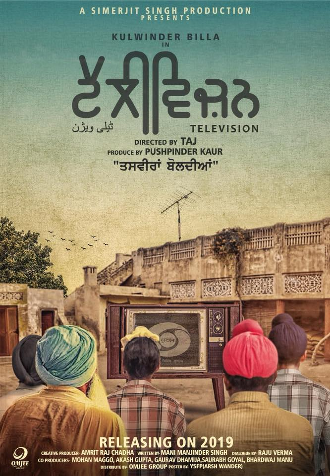 KULWINDER BILLA SHARES POSTER FOR UPCOMING MOVIE 'TELEVISION'
