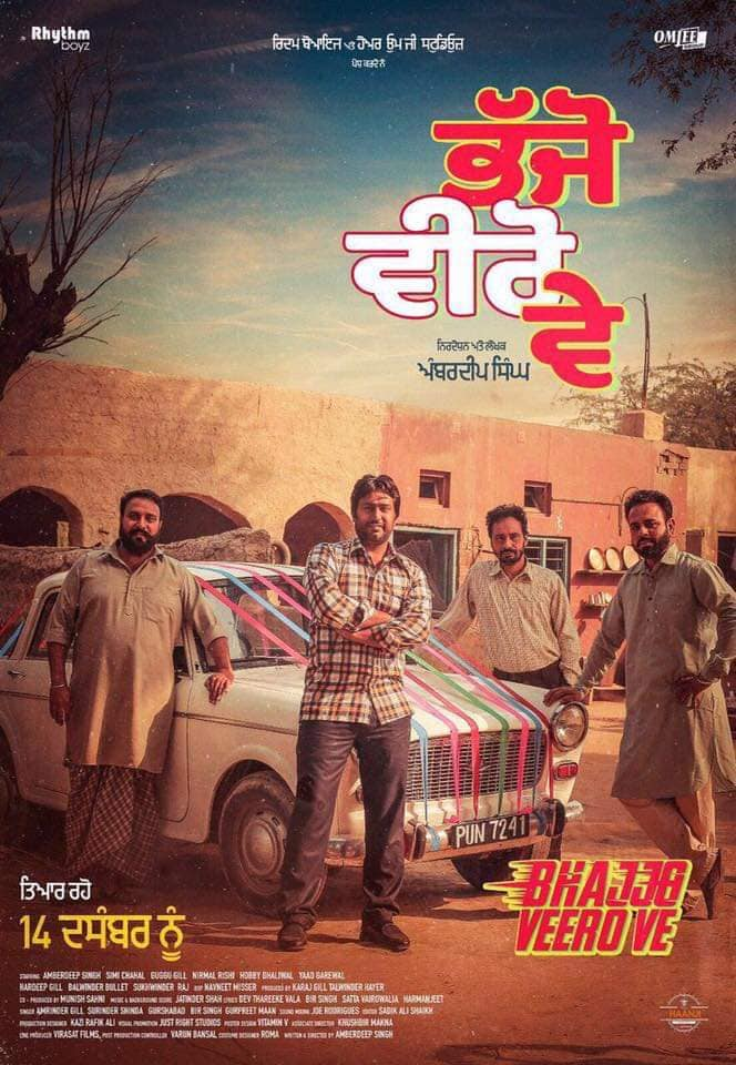 THE TITLE TRACK FOR 'BHAJJO VEERO VE' IS HERE
