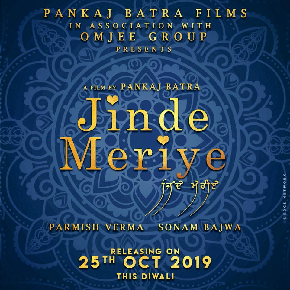 PARMISH VERMA AND SONAM BAJWA ANNOUNCE NEXT MOVIE 'JINDE MERIYE'