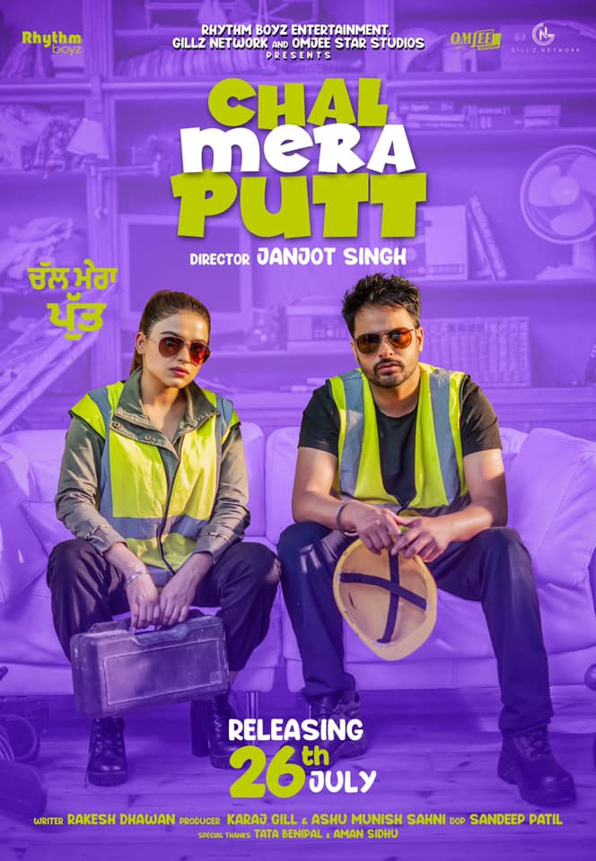 THE TRAILER FOR AMRINDER GILL STARRER 'CHAL MERA PUTT' IS HERE